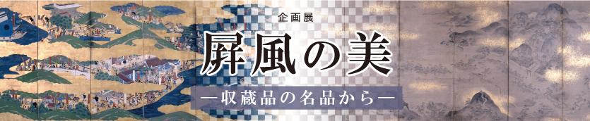 「屏風の美」和歌山県立博物館