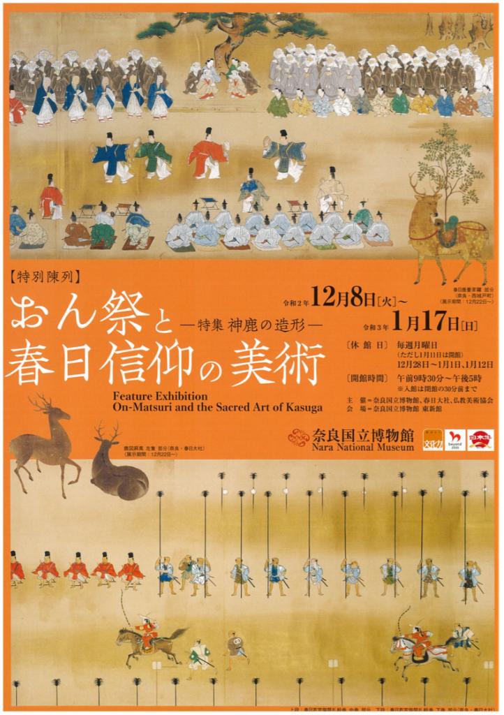 特別陳列「おん祭と春日信仰の美術 —特集 神鹿の造形—」奈良国立博物館