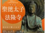 聖徳太子1400年遠忌記念 特別展「聖徳太子と法隆寺」奈良国立博物館