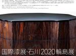 「国際漆展・石川2020 輪島展」石川県輪島漆芸美術館