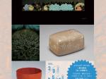 企画展 「第26回 飛翔する輪島の漆芸作家たち-全国展入選作品-」石川県輪島漆芸美術館
