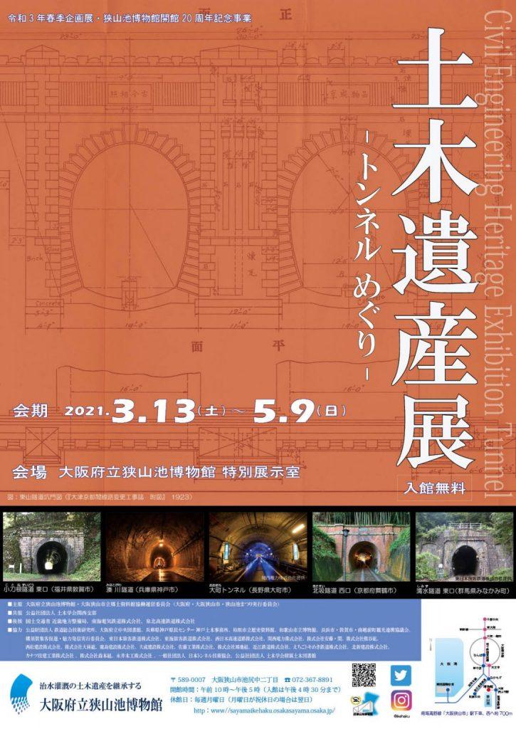春季企画展「土木遺産展-トンネル めぐり-」大阪府立狭山池博物館