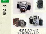 特別展「板橋と光学vol.3 いたばし産のカメラたち」板橋区立郷土資料館