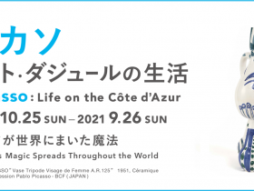 ヨックモックミュージアム開館記念「ピカソ:コート・ダジュールの生活展」ヨックモックミュージアム