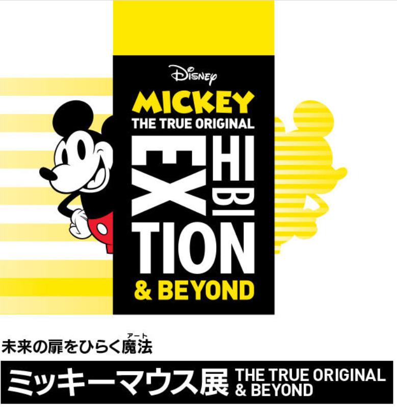 「ミッキーマウス展 THE TRUE ORIGINAL & BEYOND」森アーツセンターギャラリー