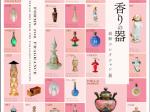 「香りの器 高砂コレクション展」パナソニック汐留美術館
