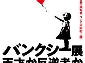バンクシー展「天才か反逆者か (ATCギャラリー)」大阪南港ATCホール