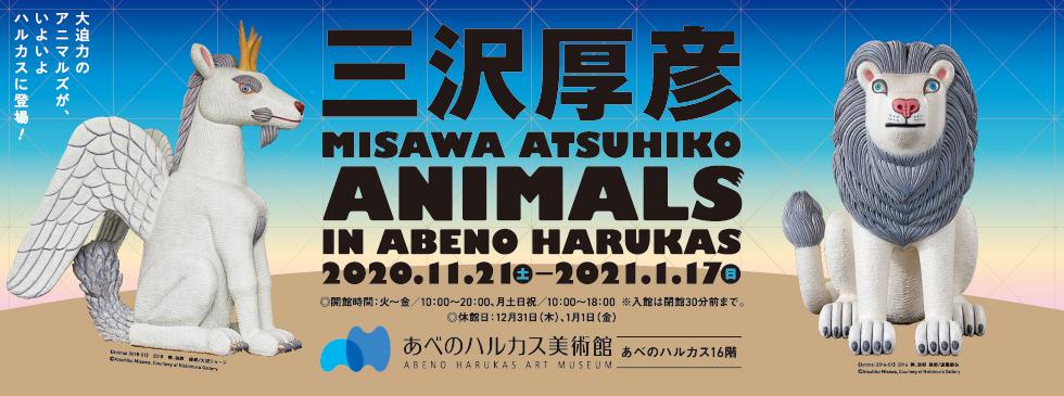 「三沢厚彦 ANIMALS IN ABENO HARUKAS」あべのハルカス美術館