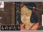 聖徳太子 —時空をつなぐものがたり—」中之島香雪美術館