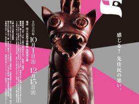 特別展「先住民の宝」国立民族学博物館