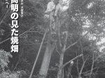 国立民族学博物館・五木村 共催展示「佐々木高明の見た焼畑ー五木村から世界へー」