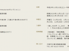 特別展「柿右衛門―Yumeuzurasセレクション」大阪市立東洋陶磁美術館