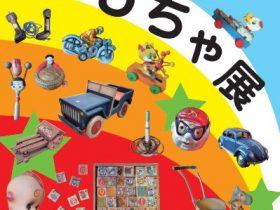 「おもちゃ展」コヤノ美術館