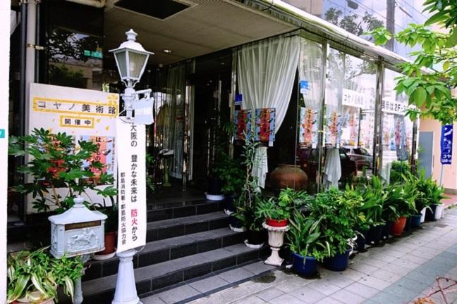 コヤノ美術館-都島区東野田町-大阪市-大阪府