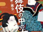「歌舞伎の中の女たち —姫・妻・悪女—」逸翁美術館