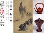 「墨と漆芸の美」正木美術館