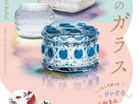 「和(なごみ)のガラス―くらしを彩ったびいどろ、ぎやまん」神戸市立博物館