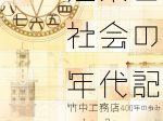 「建築と社会の年代記-竹中工務店400年の歩み-」神戸市立博物館