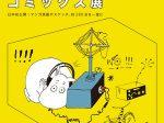 「ムーミン75周年記念 ムーミン コミックス展」佐川美術館