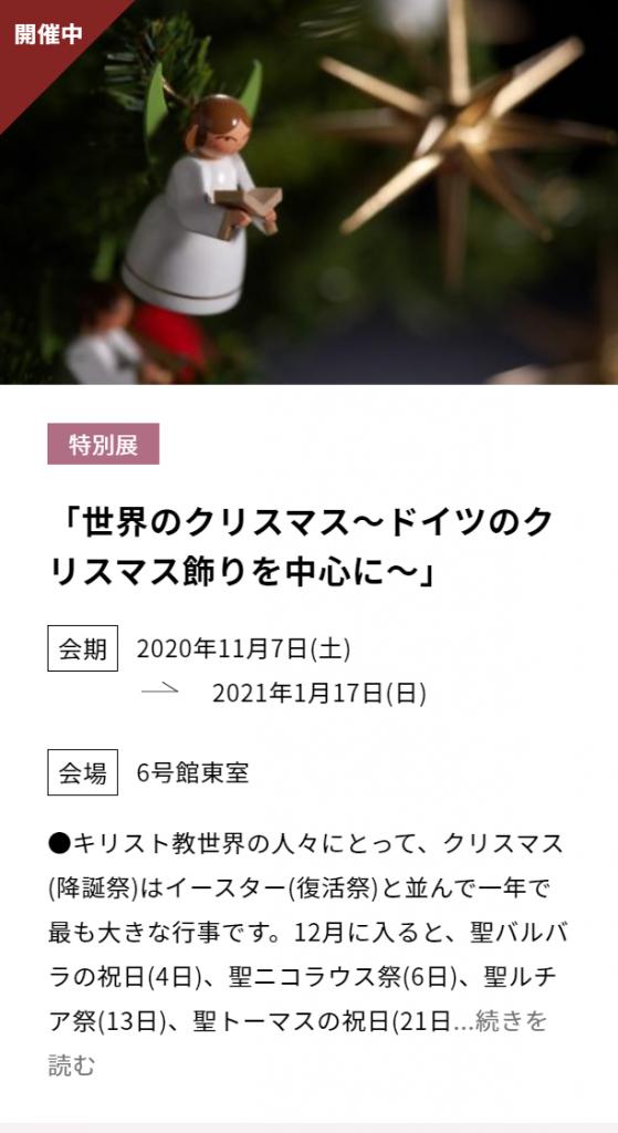 特別展「世界のクリスマス~ドイツのクリスマス飾りを中心に~」日本玩具博物館