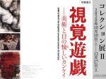 特集展示「視覚遊戯-美術と目の愉たのしいカンケイ」兵庫県立美術館