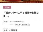 春の特別展「雛まつり~江戸と明治のお雛さま~」-日本玩具博物館