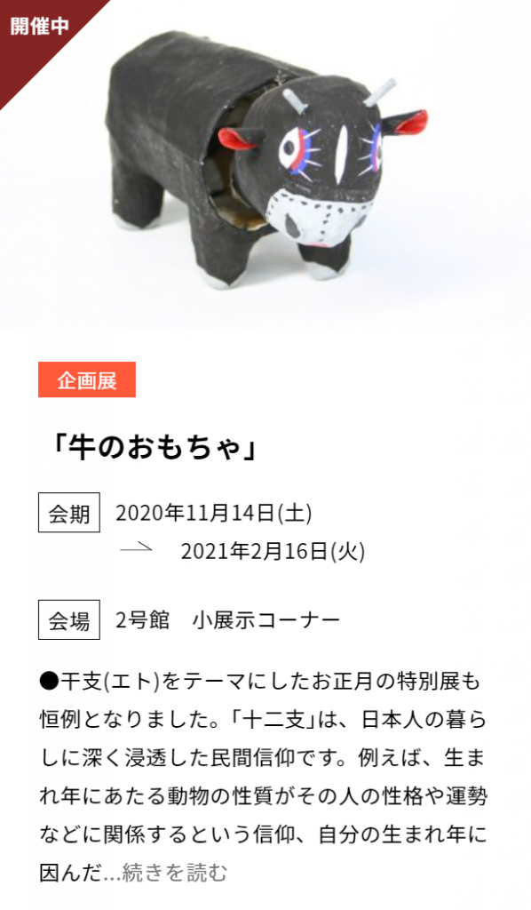 冬の特別陳列「牛のおもちゃ」日本玩具博物館