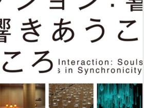 インタラクション:響きあうこころ」富山市ガラス美術館