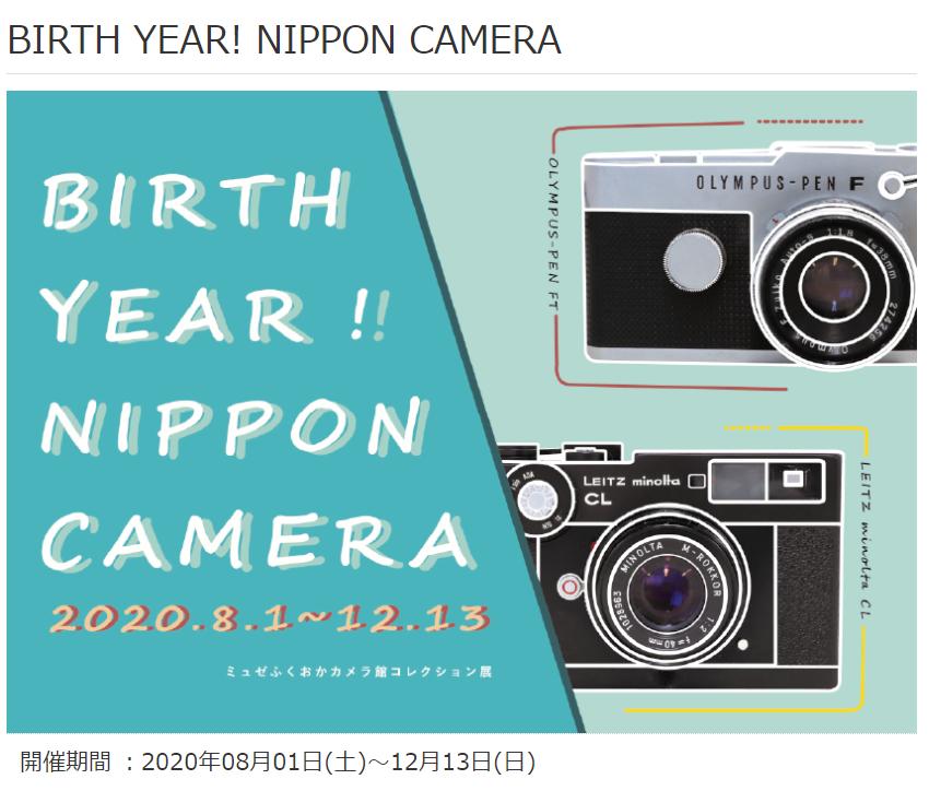 コレクション展「BIRTH YEAR!NIPPON CAMERA」」ミュゼふくおかカメラ館