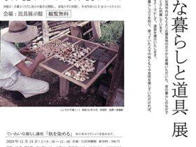 収蔵品展「ていねいな暮らしと道具展」美濃加茂市民ミュージアム
