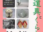 「館蔵品展 昔の道具とくらし」高岡市立博物館