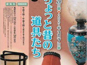 「ちょっと昔の道具たち」岐阜市歴史博物館