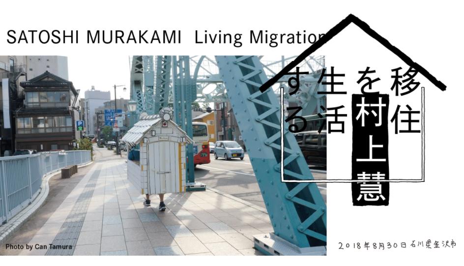 「村上慧 移住を生活する」金沢21世紀美術館