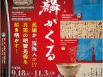 特別展「NHK大河ドラマ特別展「麒麟がくる」」岐阜市歴史博物館