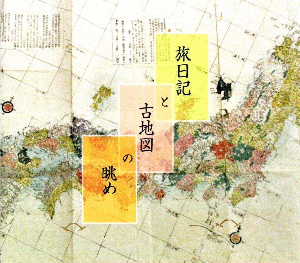 「旅日記と古地図の眺め」中津川市中山道歴史資料館