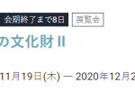 古美術「石川の文化財Ⅱ」石川県立美術館