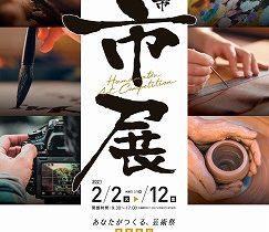 「令和2年度第68回市展」浜松市美術館