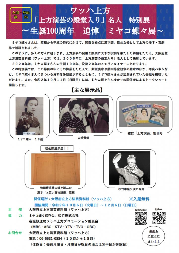 「生誕100周年 追悼ミヤコ蝶々展」大阪府立上方演芸資料館 ワッハ上方