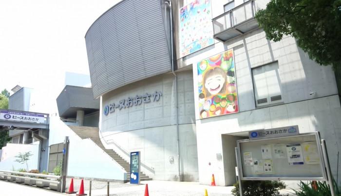 ピースおおさか-中央区大阪城-大阪市-大阪府