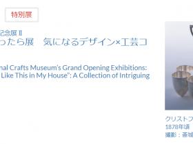 特別展「うちにこんなのあったら展 気になるデザイン×工芸コレクション」国立工芸館