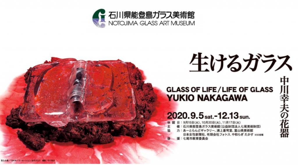 特別展「生けるガラス-中川幸夫の花器」石川県能登島ガラス美術館