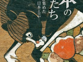 「日本のかたち—芹沢銈介が集めた日本工芸—」静岡市立芹沢けい介美術館