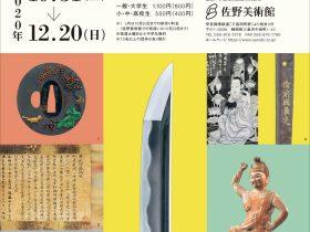 「はじまりのはなし—佐野美術館の名刀コレクションを中心に—」佐野美術館