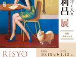 開館45周年記念「前田利昌展 静謐な光・息づく人々」池田20世紀美術館