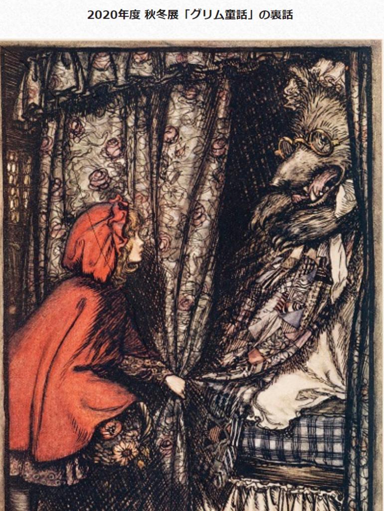 「『グリム童話』の裏話」軽井沢絵本の森美術館