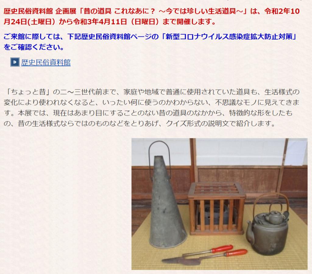 「昔の道具 これなあに? ~今では珍しい生活道具~」高槻市立しろあと歴史館