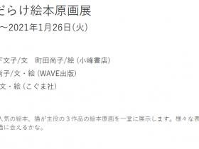 「町田尚子の猫だらけ絵本原画展」絵本美術館&コテージ 森のおうち