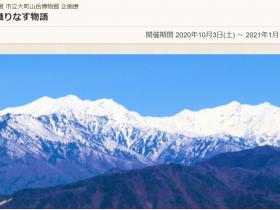 企画展「雪が織りなす物語」大町山岳博物館
