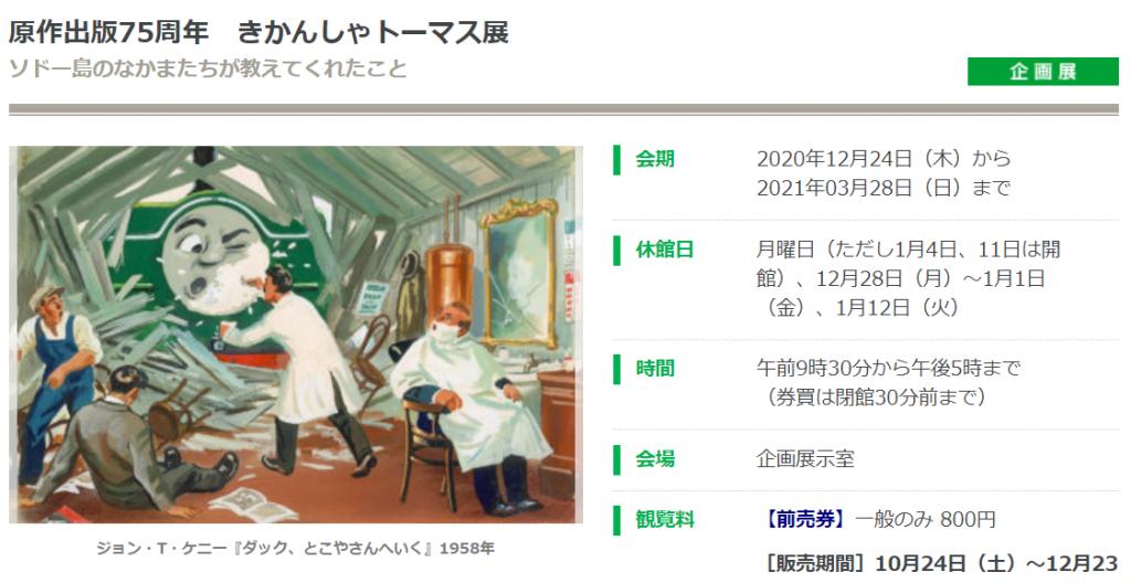「原作出版75周年 きかんしゃトーマス展 ソドー島のなかまたちが教えてくれたこと」新潟市美術館