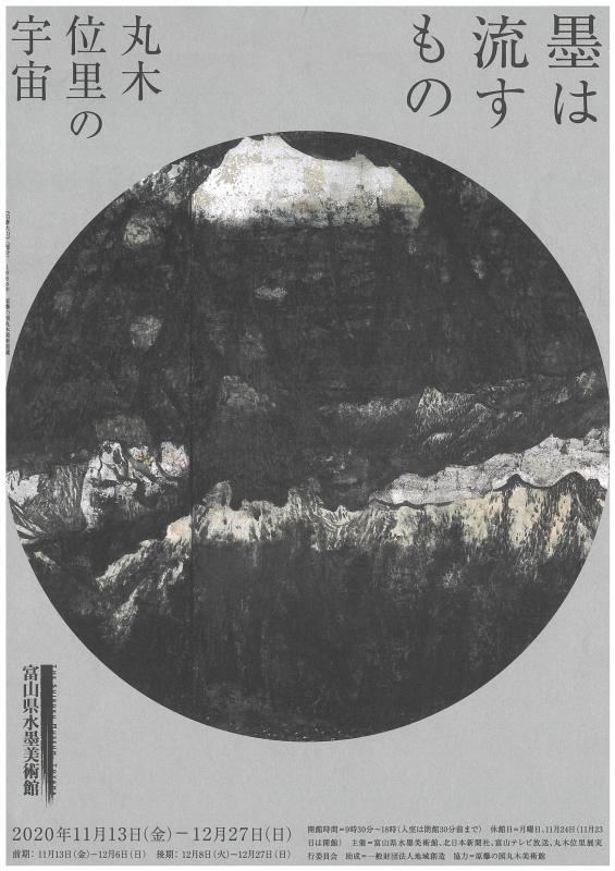 企画展「墨は流すもの —丸木位里の宇宙—」富山県水墨美術館